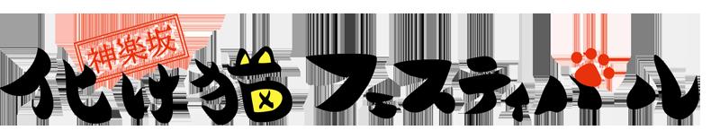 2018キャラクター
